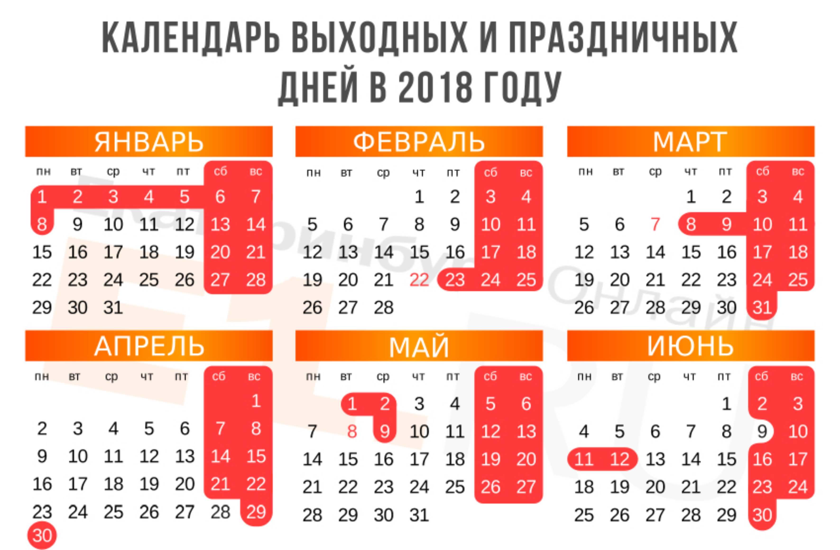 календарь 2018 с праздниками и выходными Телефон: